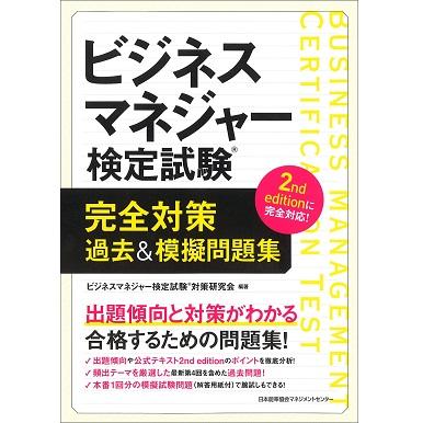 ビジネスマネジャー検定試験(R)完全対策 過去&模擬問題集【ネコポス(メール便)不可】