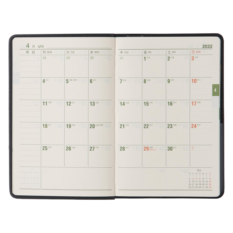 NOLTY 能率手帳3(黒)[2022年1月:1225]