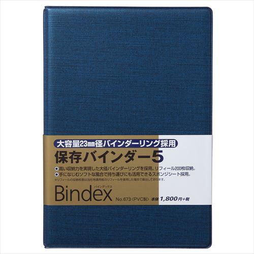 【バイブル】保存バインダー5(ネイビー)【ネコポス(メール便)不可】[673]