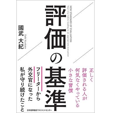 評価の基準【ネコポス(メール便)不可】