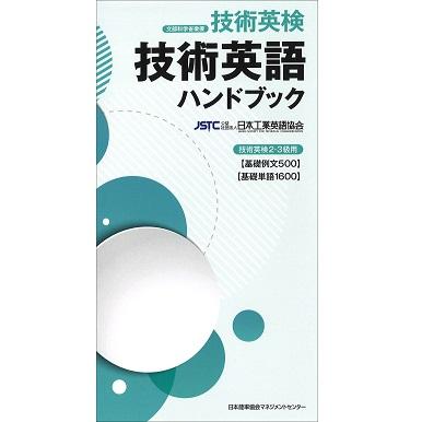 技術英語ハンドブック【ネコポス(メール便)不可】