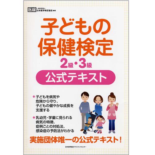 子どもの保健検定2級・3級公式テキスト【ネコポス(メール便)不可】