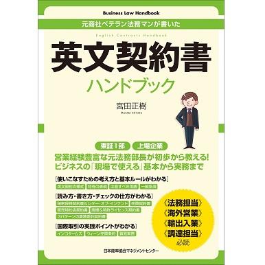 Business Law Handbook 英文契約書ハンドブック【ネコポス(メール便)不可】