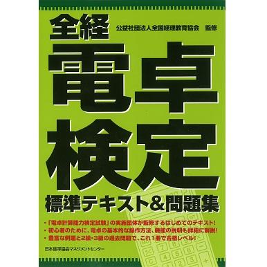 全経電卓検定標準テキスト&問題集【ネコポス(メール便)不可】