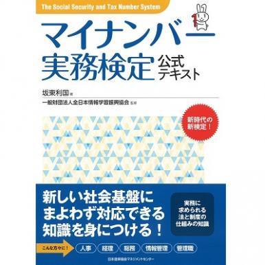 マイナンバー実務検定公式テキスト【ネコポス(メール便)不可】