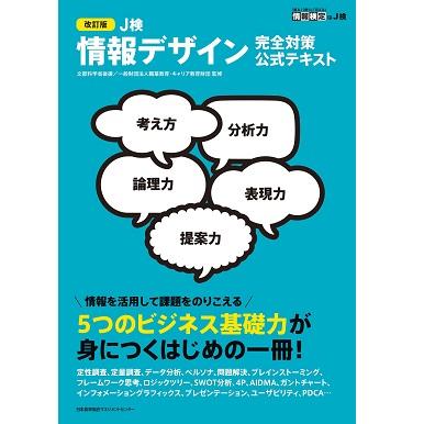 改訂版 J検情報デザイン完全対策公式テキスト【ネコポス(メール便)不可】