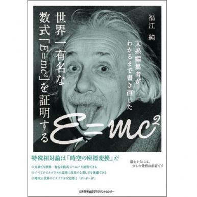世界一有名な数式「E=mc2」を証明する【ネコポス(メール便)不可】