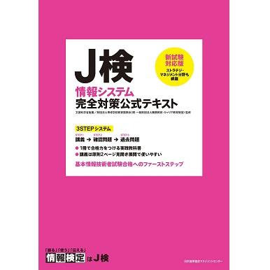 新試験対応版  J検情報システム完全対策公式テキスト【ネコポス(メール便)不可】