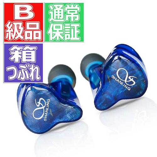 【B級品】 Shanling AE3