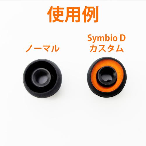 【カスタマイズ フォームチップ】 Symbio D 【S,M,L 各2ペアセット】