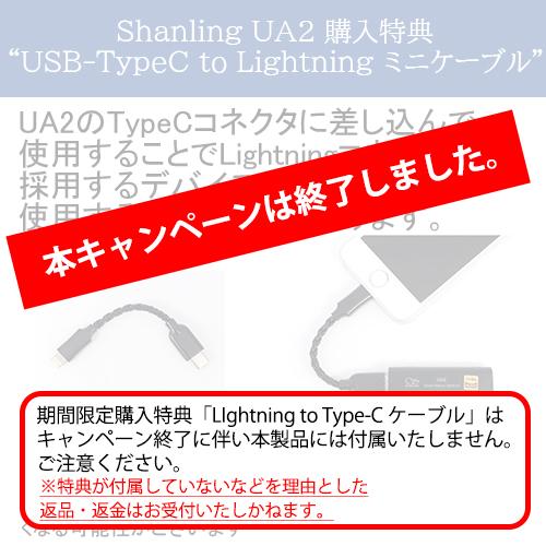 Shanling UA2