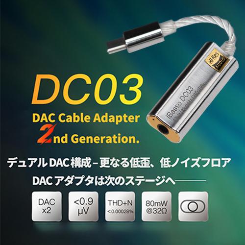 iBasso Audio DC03
