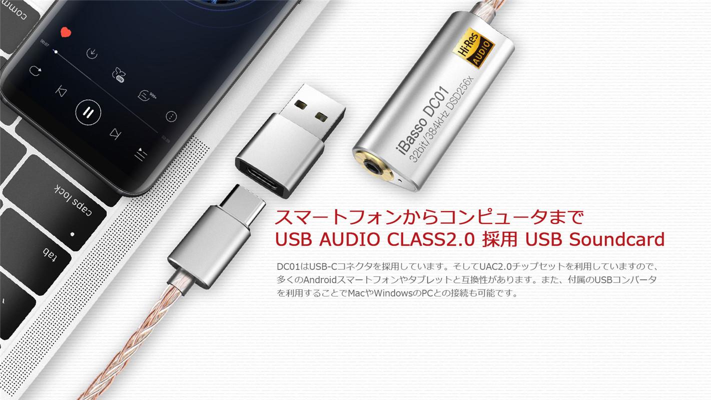 iBasso Audio DC01