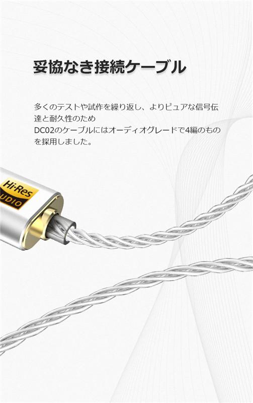 iBasso Audio DC02