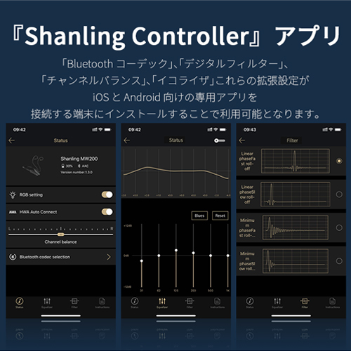 SHANLING MW200 ME80 BLACK 同梱モデル