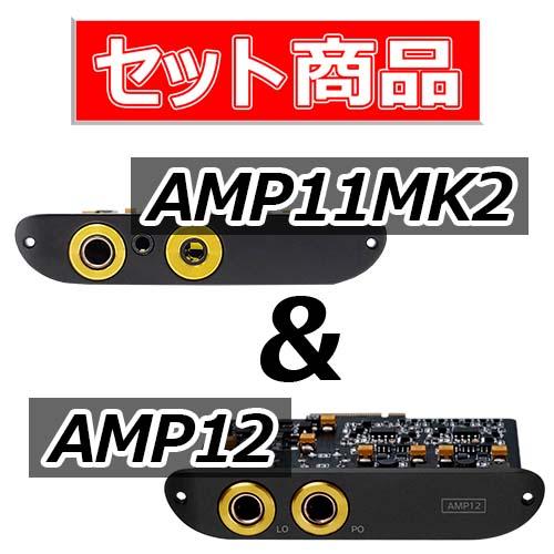【セット商品】iBasso Audio AMP12 & AMP11MK2
