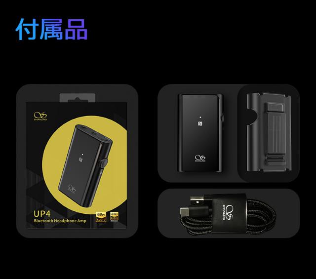SHANLING UP4 [Portable Hi-Fi Bluetooth Amplifier]