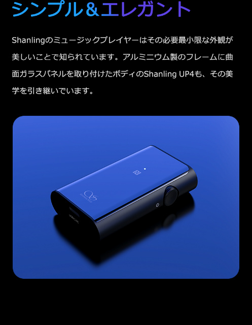 SHANLING UP4 [Portable Hi-Fi Bluetooth Amplifier]