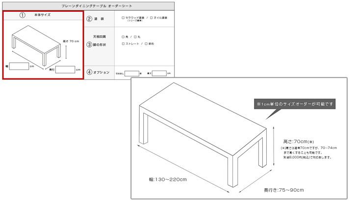 プレーンダイニングテーブル サイズオーダー ホワイトオーク WO