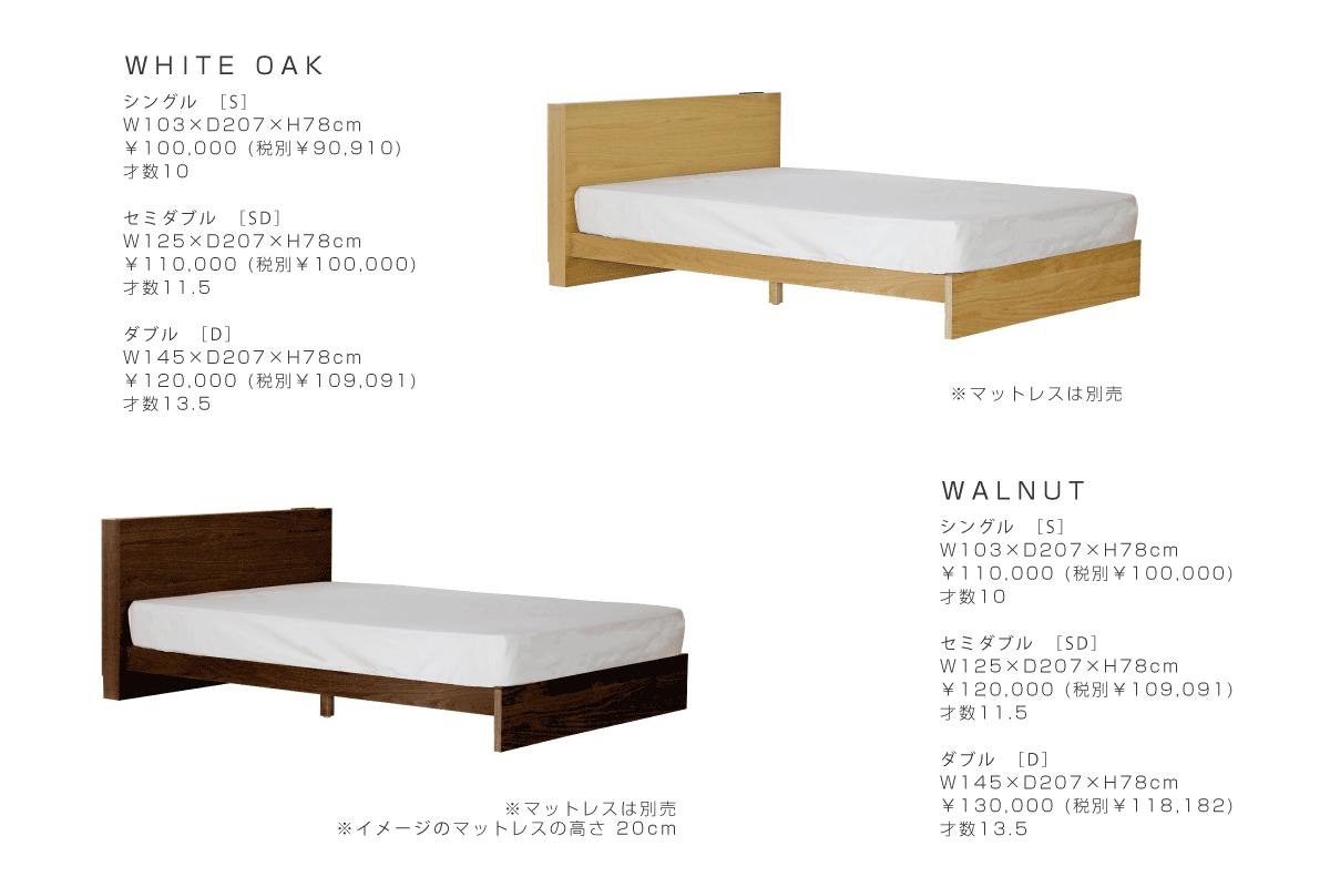 MUR ミュール ベッド