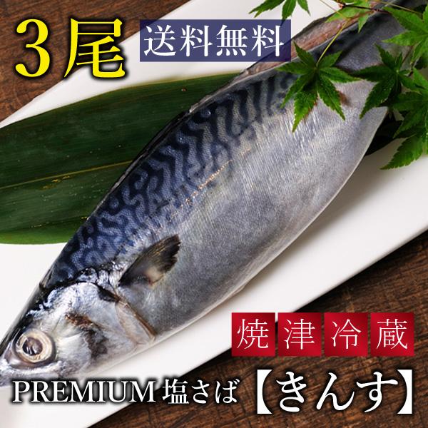 """焼津 PREMIUM 塩さば  """"きんす""""  【3尾】"""