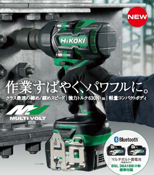 HiKOKI コードレスインパクトレンチ WR36DD