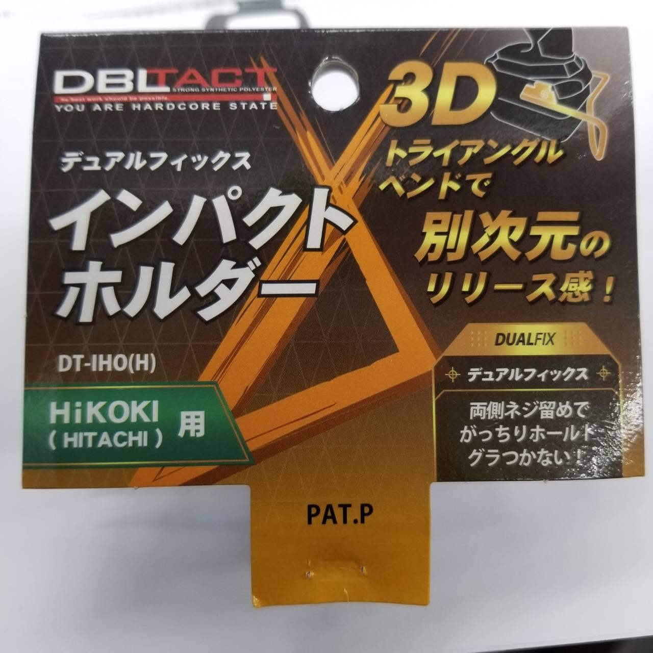 DBLTACT(三共コーポレーション) インパクトホルダー DT-IHO(H) HiKOKI用