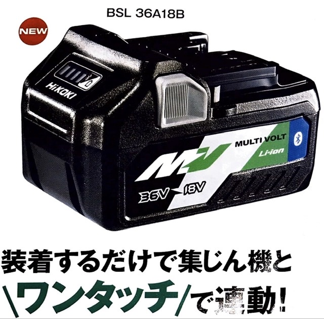 HiKOKI 36V Bluetooth搭載バッテリーBSL36A18B