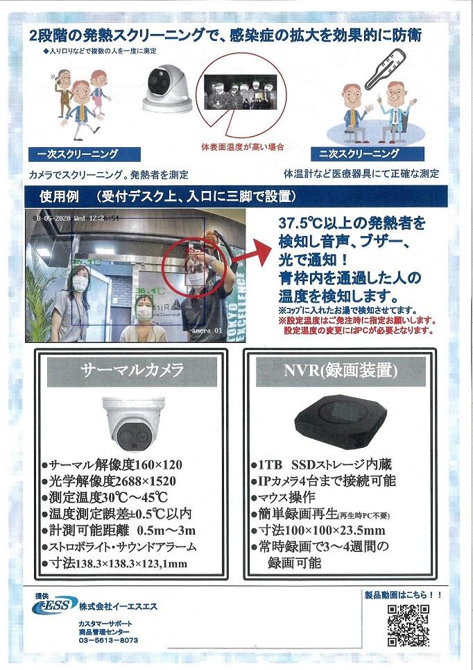 体温測定サーマルカメラ オールインワンパッケージ