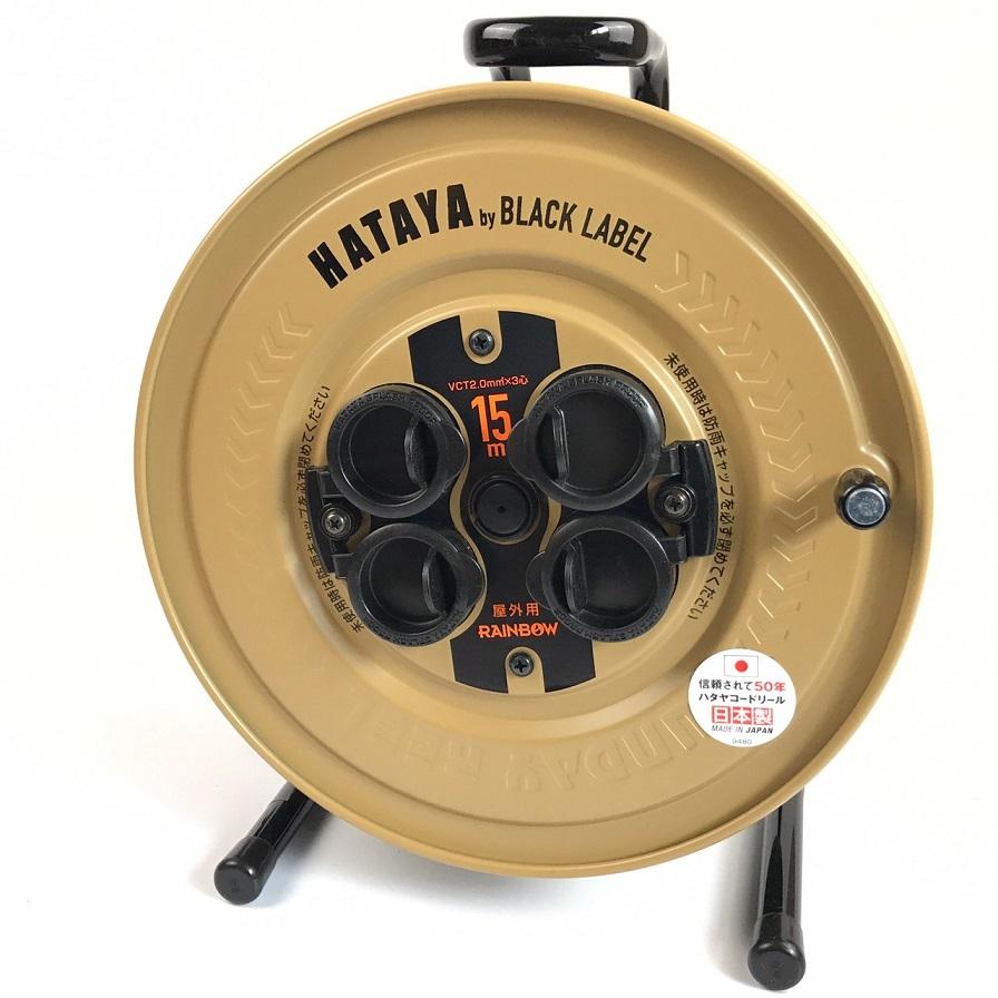 HATAYA(ハタヤ・畑屋) 電工ドラム Gran Gear SG-15KBE