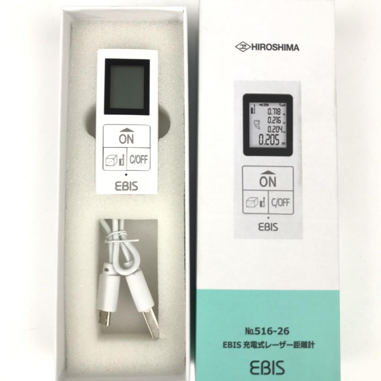 EBIS 充電式レーザー距離計
