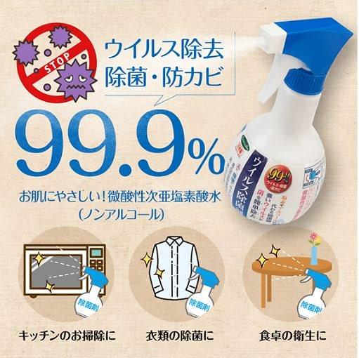 ウイルス除菌剤400ml スプレータイプ ノンアルコール