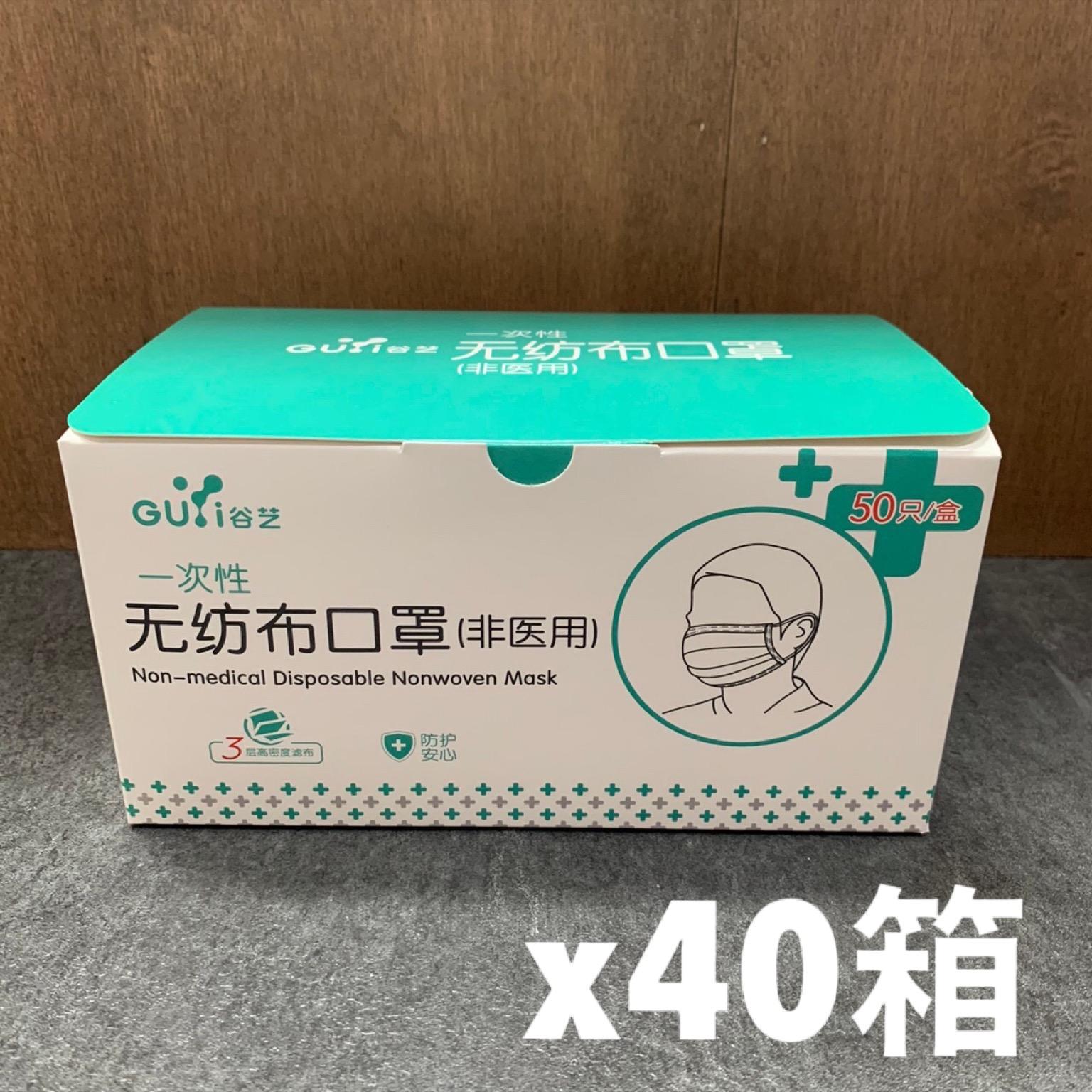 まとめ買い 箱あり 不織布使い捨てマスク プリーツタイプ( 50枚セットx40箱)