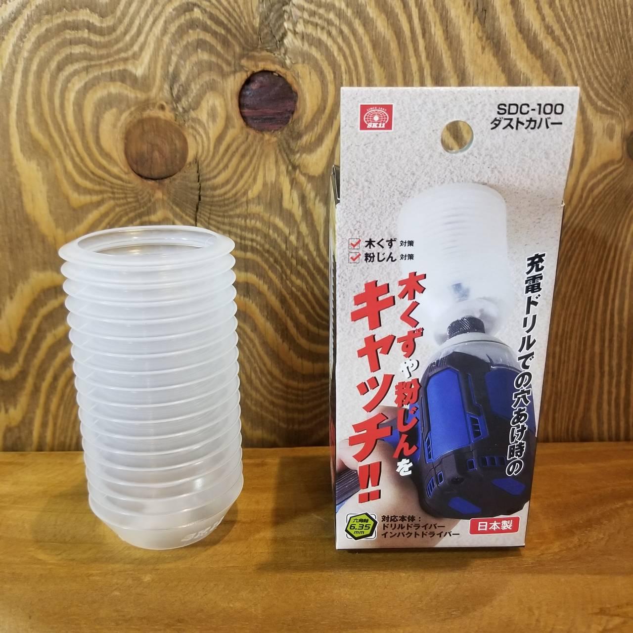 SK11 ダストカバー 粉塵・木くず用 SDC-100
