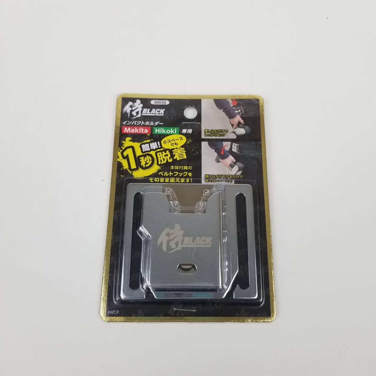 侍BLACK インパクトホルダー ベルト差込式(メール便可)