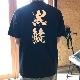 秀久オリジナル商品 Tシャツ(黒鯱)メール便可