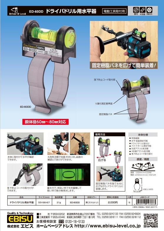 EBISU(エビス) ドライバドリル用水平器 ED-60DD