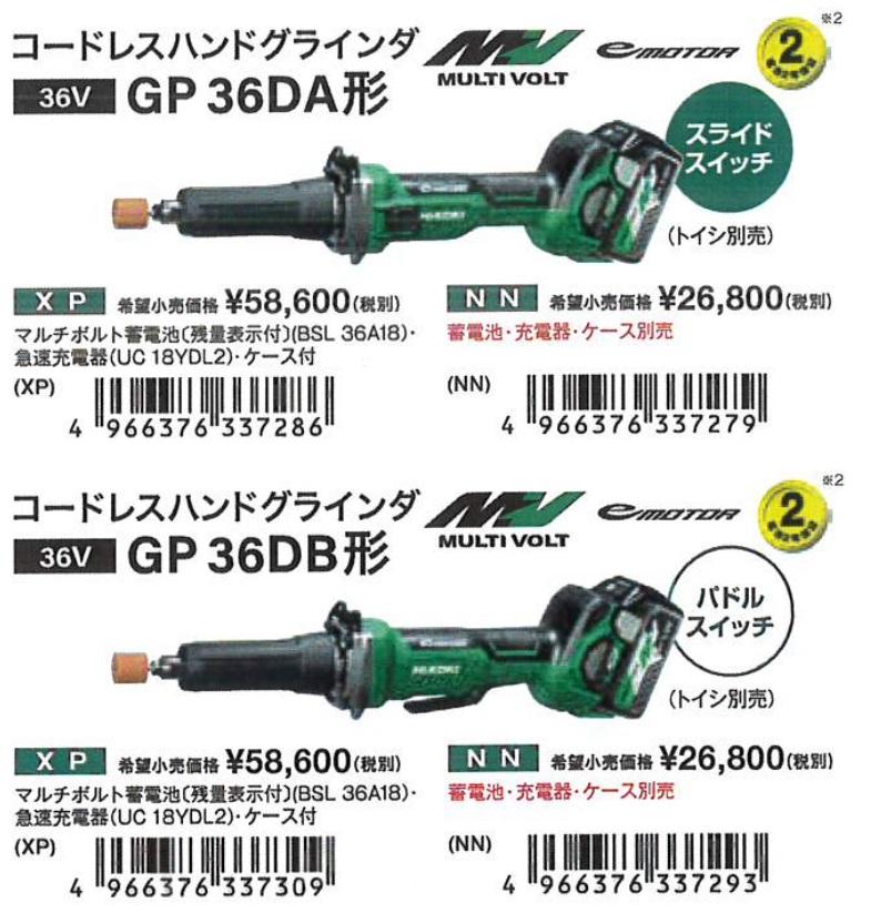HiKOKI(ハイコーキ) コードレスハンドグラインダ GP36DA・GP36DB