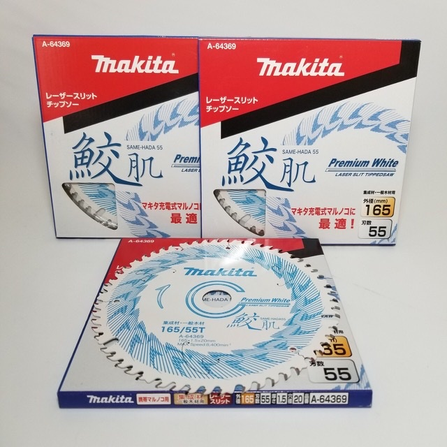 マキタ 鮫肌プレミアムホワイトチップソー  (メール便可)