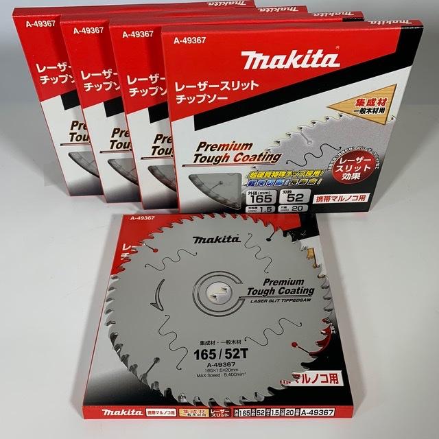 マキタ レーザースリットチップソー セット販売(メール便可)