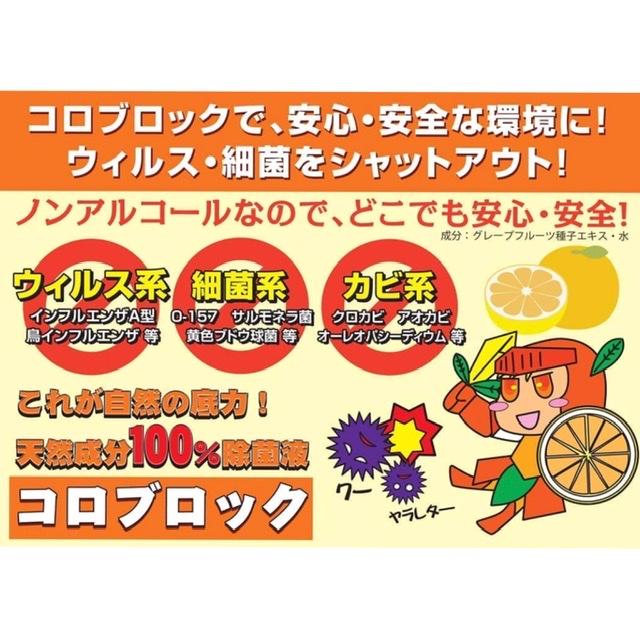 除菌・消臭スプレー(60ml) コロブロック