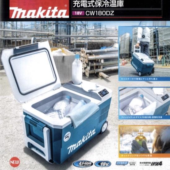 マキタ 18V 充電式保冷温庫 CW180DZ(本体のみ)