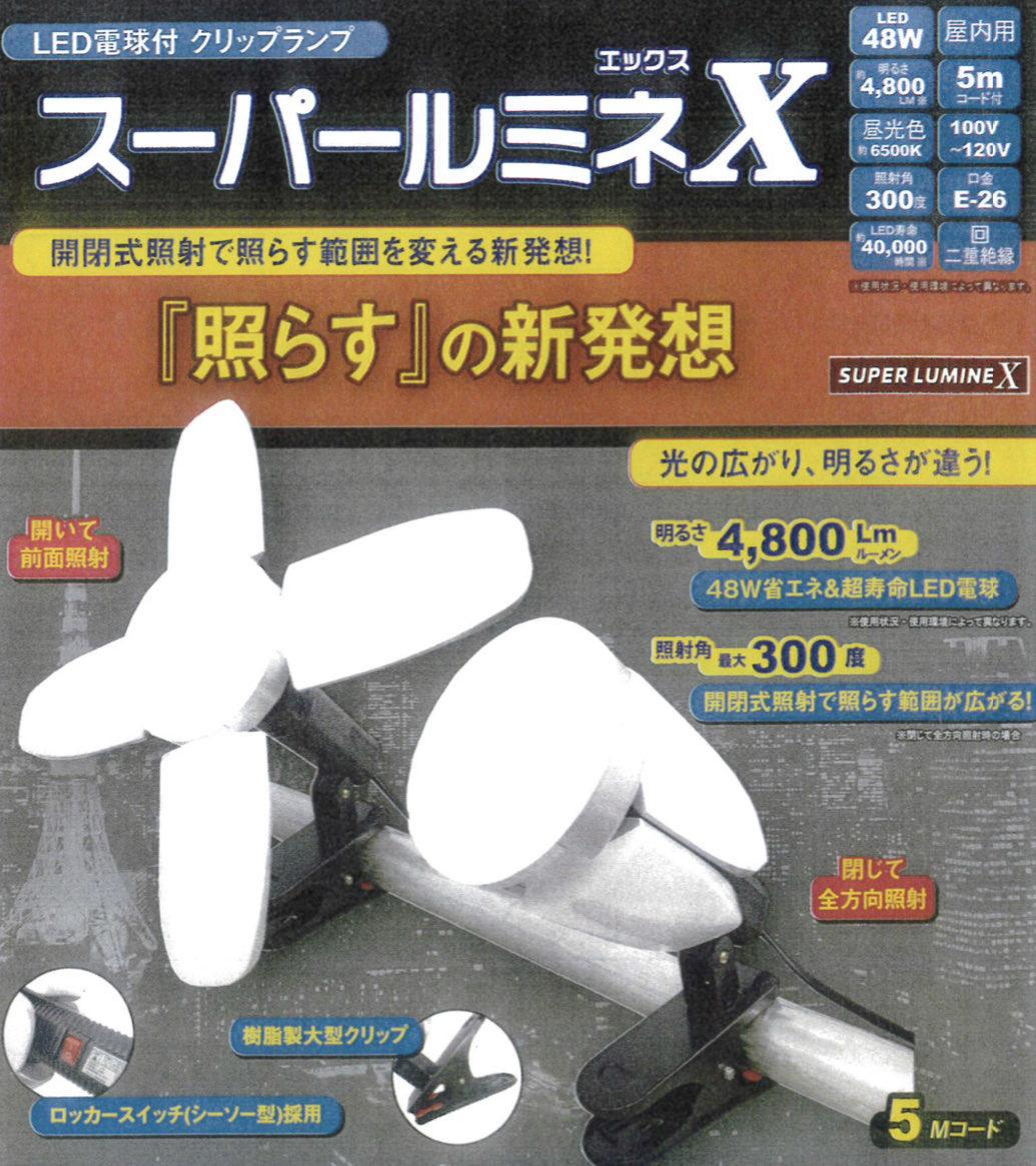 WING ACE LED電球付クリップランプ スーパールミネX LA-4805-LED