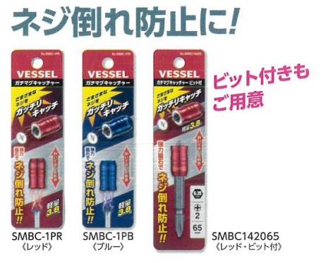 VESSEL(ベッセル) ガチマグキャッチャー SBMC-1PR(赤)・SMBC-1PB(青) ※メール便対応