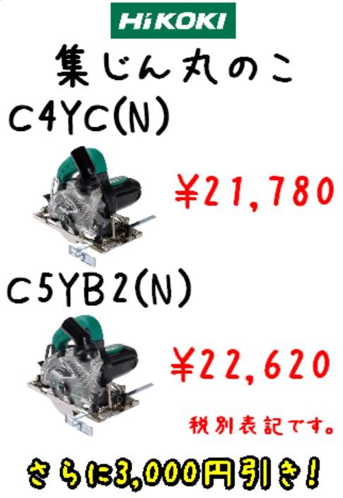 HiKOKI(ハイコーキ) 集じん丸のこ & 集じん機 (C4YC・C5YB2・RP80YD・RP150YD)
