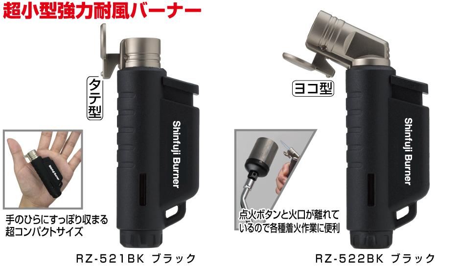 新富士バーナー マイクロトーチ COMPCT(コンパクト)ブラック メール便可