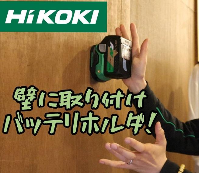 アイデア製品 HiKOKI用バッテリーホルダー ※本来の使用用途と異なりますので説明欄をご覧ください