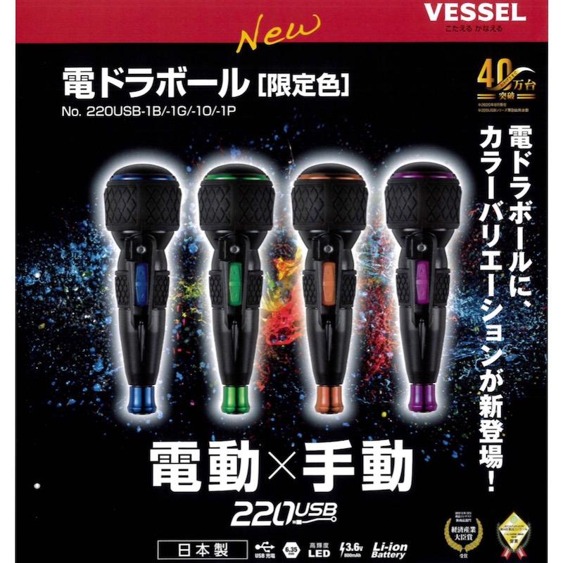 VESSEL(ベッセル) 電ドラボール No.220USB-1(+2 x 100付属)限定色