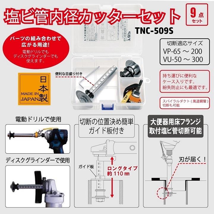 トップ工業(TOP) 塩ビ管内径カッターセット TNC-509S
