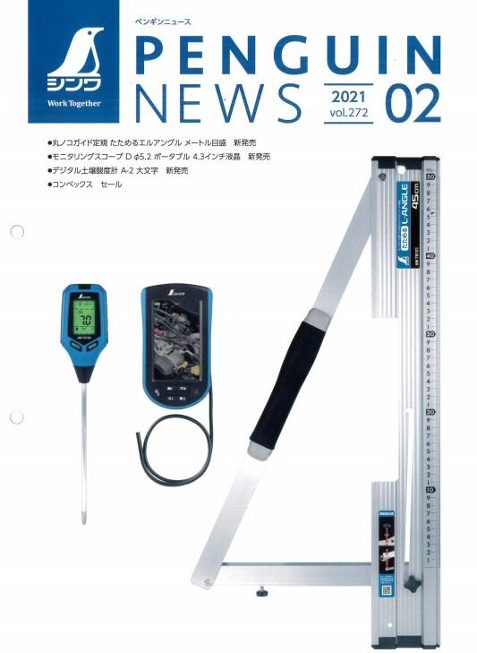 シンワ測定 たためるエルアングル 丸ノコガイド定規 (2021年2月発売)